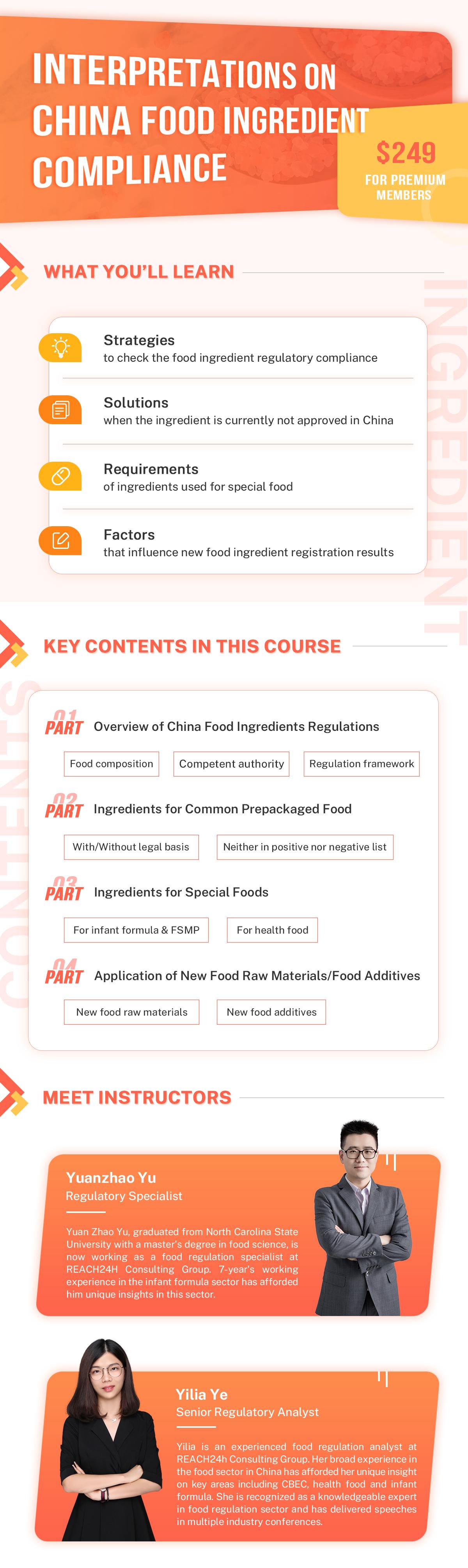 201124-食品原料课程介绍-2.png