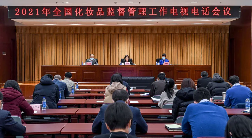 2021-national-cosmetics-supervision-and-management-work-conference.png