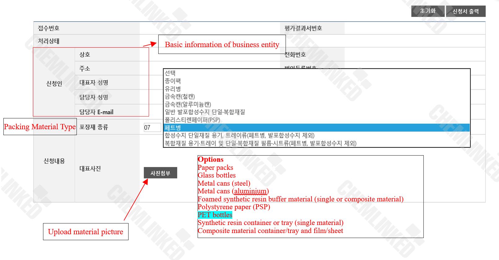 Figure 4. Demonstration of filing in application online I..png