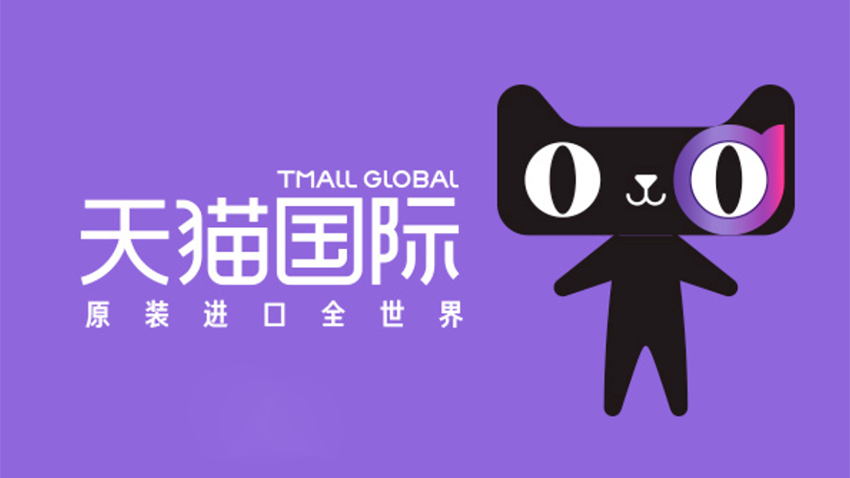 Tmall Global Updates Multiple Merchant Standards