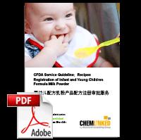 CFDA Service Guideline:Recipes Registration of Infant and Young Children Formula Milk Powder