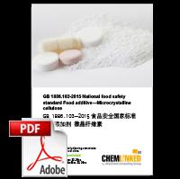 GB 1886.103-2015 National Food Safety Standard Food Additive—Microcrystalline Cellulose