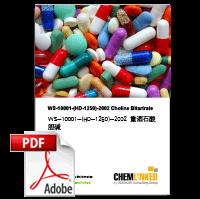 WS-10001-(HD-1250)-2002 Choline Bitartrate