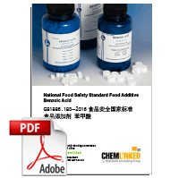 GB1886.183-2016 National Food Safety Standard Food Additive Benzoic Acid