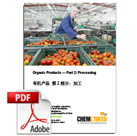 GB/T 19630.2—2011 National Standard for Organic Products (Part 2: Processing)