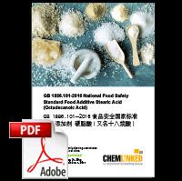 GB 1886.101-2016 National Food Safety Standard Food Additive Stearic Acid (Octadecanoic Acid)