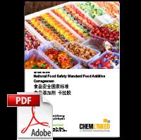 GB 1886.169-2016 National Food Safety Standard Food Additive Carrageenan