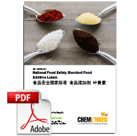GB 26405-2011 National Food Safety Standard Food Additive Lutein
