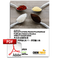 GB 1886.82-2015 National Food Safety Standard Food Nutritional Fortification Substance Disodium uridine-5'-monophosphate