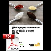 GB 25565-2010 National Food Safety Standard Food Additive Trisodium Phosphate