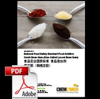 GB 29945-2013 National Food Safety Standard Food Additive Carob Bean Gum (Also Called Locust Bean Gum)