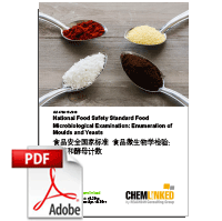 GB 4789.15-2016 National Food Safety Standard Food Microbiological Examination: Enumeration of Moulds and Yeasts