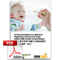 Technical Guidelines on Labeling for Registration of Infants and Young Children Milk Powder Formula Recipes (Trial)