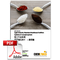 QB/T 4357-2012 Light Industry Standard Nutritional fortifiers Cytidine-5'-monphosphate