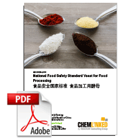 GB 31639-2016 National Food Safety Standard Yeast for Food Processing