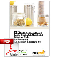 GB 31604.1-2015 National Food Safety Standard General Rules for Migration Test of Food Contact Materials and Articles