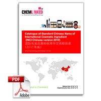 Catalogue of Standard Chinese Name of International Cosmetic Ingredient (INCI Chinese version 2010)
