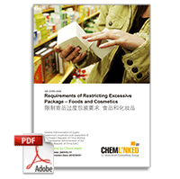 GB 23350-2009 Requirements of Restricting Excessive Package – Foods and Cosmetics
