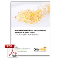 Administrative Measures for Registration and Filing of Health Foods (2020 Revision)