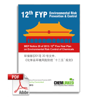 China MEP Notice 20 of 2013: 12th Five-Year Plan on Environmental Risk Control of Chemicals