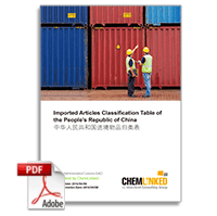 Imported Articles Classification Table of the People's Republic of China