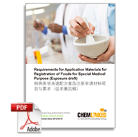 Requirements for Application Materials for Registration of Foods for Special Medical Purpose (For Trial)