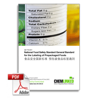 GB 7718-2011 National Food Safety Standard General Standard for the Labeling of Prepackaged Foods