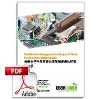 China RoHS 2: Qualification Management Catalogue (First Batch)