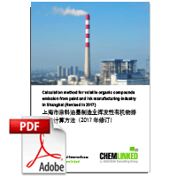 Calculation Method for Volatile Organic Compounds Emission from Paint and Ink Manufacturing Industry in Shanghai (Revised in 2017)