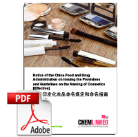 Notice of the China Food and Drug Administration on Issuing the Provisions and Guidelines on the Naming of Cosmetics [Effective]