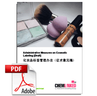 Administrative Measures on Cosmetic Labeling 2014 [Draft]