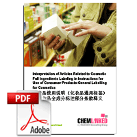 Interpretation of Articles Related to Cosmetic Full Ingredients Labeling in Instructions for Use of Consumer Products-General Labelling for Cosmetics