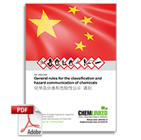 China GB 13690-2009 General rules for the classification and hazard communication of chemicals