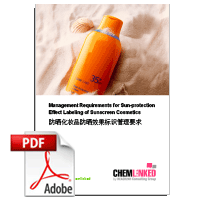 Management Requirements for Sun-protection Effect Labeling of Sunscreen Cosmetics