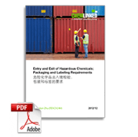 China Entry and Exit of Hazardous Chemicals: Packaging and Labeling Requirements