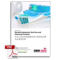 GB 29337-2012 General Labeling for Oral Care and Cleansing Products