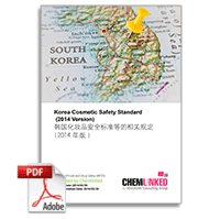 Cosmetic Safety Standard (2016 Version)