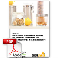 GB 4806.9-2016 National Food Standard Metal Materials and Articles for Food Contact Use