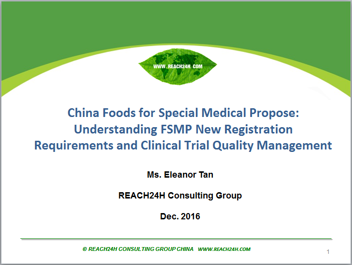China Foods for Special Medical Propose: Understanding FSMP New Registration Requirements and Clinical Trial Quality Management