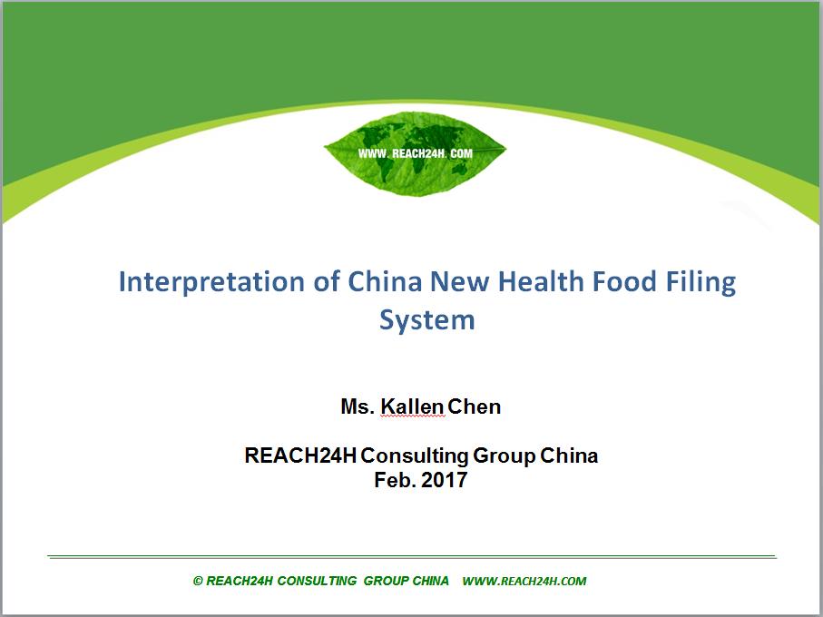 Interpretation of China New Health Food Filing System