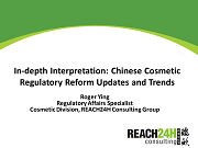 In-depth Interpretation: Chinese Cosmetic Regulatory Reform Updates and Trends