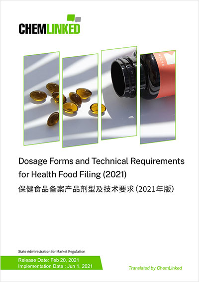Dosage Forms and Technical Requirements for Health Food Filing (2021)