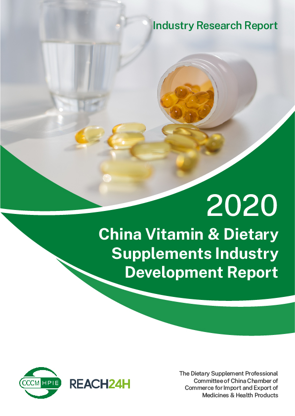 2020 China Vitamin & Dietary Supplements Industry Development Report