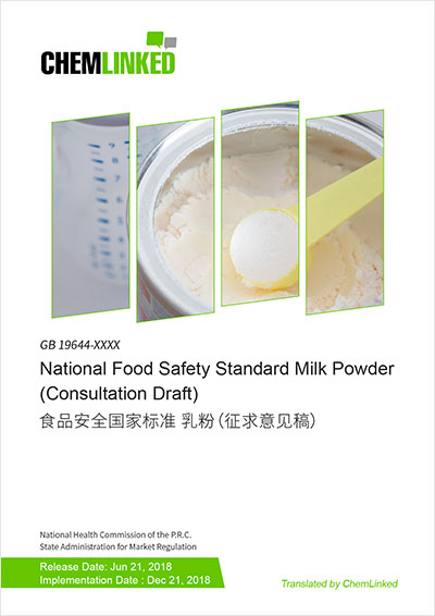 GB 19644-XXXX National Food Safety Standard Milk Powder (Consultation Draft)