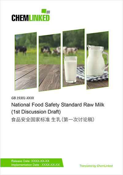 GB 19301-XXXX National Food Safety Standard Raw Milk (1st Discussion Draft)