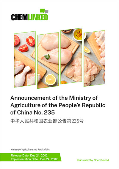 Announcement of the Ministry of  Agriculture of the People's Republic  of China No. 235