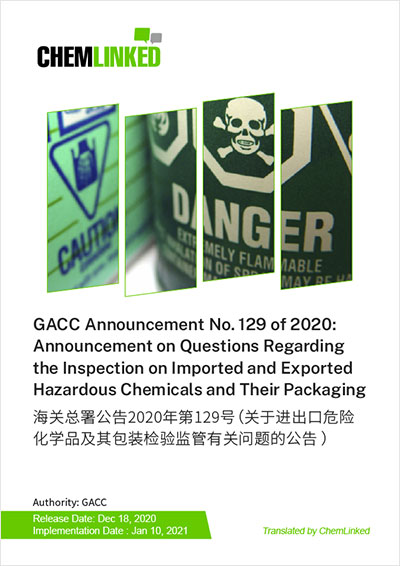 GACC Announcement No. 129 of 2020: Announcement on Questions Regarding the Inspection on Imported and Exported Hazardous Chemicals and Their Packaging