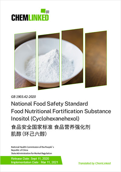 GB 1903.42-2020 National Food Safety Standard Food Nutritional Fortification Substance Inositol