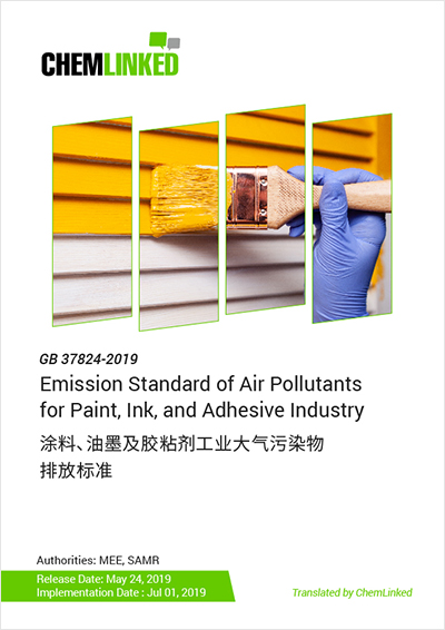 GB 37824-2019 Emission Standard of Air Pollutants for Paint, Ink and Adhesive Industry