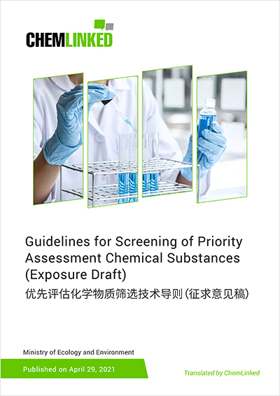 Guidelines for Screening of Priority Assessment Chemical Substances (Exposure Draft)